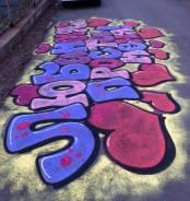 Рисунки на асфальте (граффити)