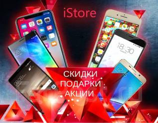 Любой iPhone, Samsung, Xiaomi в наличии. Гарантия 1 год Рассрочка платежа