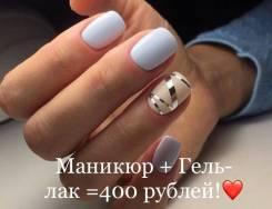 Маникюр+гель-лак