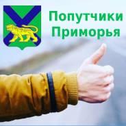 Попутчики-Приморья Владивосток-