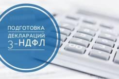 Подготовка деклараций 3-НДФЛ 500 руб.
