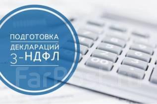 Подготовка деклараций 3-НДФЛ 400 руб.