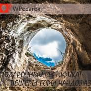 """Подарочный сертификат """"Пещеры горы Чандолаз"""""""