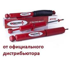 Амортизатор - Skorched4's   зад прав/лев   KYB 845025