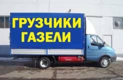 Грузчики Газель объявления пермь