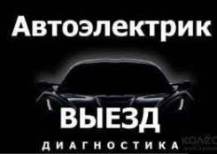 Автоэлектрика.