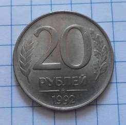 20 рублей 1992 года. ММД. Состояние! В наличии!
