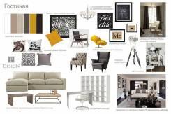 Дизайн и подбор мебели