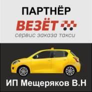 Водитель такси. ИП Мещеряков В.Н. Улица Шеронова 2/5