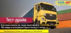 Транспортные Сборные Грузоперевозки ГК CAR-GO