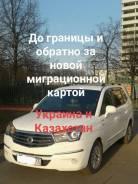 Пересечение границы Украины и Казахстана (Выезд/Въезд).