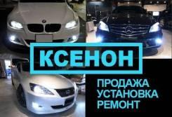Продажа и Установка Ксенона. Лучшая ЦЕНА В Иркутске