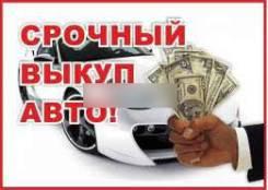 Мы выкупаем Любые авто! Быстро! Выгодно! Надежно!