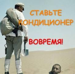Сплит-системы в Волгограде Установка Продажа Обслуживание