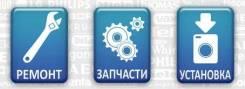 Ремонт бытовой техники, установка кондиционеров и титанов