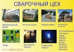Сварщик. ИП Прокопенко И.А. Улица Бородинская 20