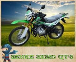 Senke SK250GY-5. 250куб. см., исправен, птс, без пробега