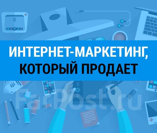 Реклама во владивостоке интернет что такое контекстная реклама яндекса
