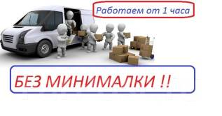 Грузчики- Шарашкина Контора