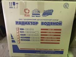 Радиатор охлаждения двигателя. МТЗ 80 ЗИЛ 130 ЗИЛ 131 ЗИЛ 4327 ЗИЛ 3250 Бычок Краз: 6510, 260, 65055, 65053, 6444 УАЗ: Буханка, 3741, 3160, Хантер, Па...