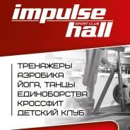 Карта в Impulse Hall на пол года!