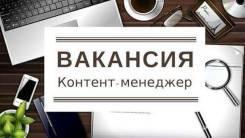 """Специалист по качеству контента. ООО """"Лина-ДВ"""". Улица Дзержинского 65"""