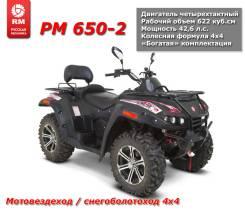 Русская механика РМ 650-2. исправен, есть птс, без пробега. Под заказ
