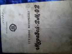 ТМЗ Муравей 2. 200куб. см., исправен, птс, с пробегом