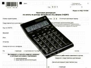 Заполнение декларации 3-НДФЛ и оказание бухгалтерских услуг