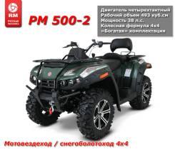 Русская механика РМ 500-2. исправен, есть птс, без пробега. Под заказ