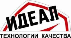 "Продавец. ООО ""Идеал"". Улица Горького 68а"