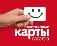 Изготовим Пластиковые карты в Хабаровске!