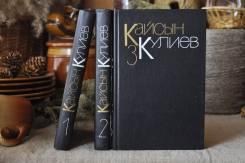 К. Кулиев Собрание сочинений в 3-х томах