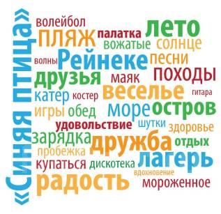 """Детский лагерь """"Синяя птица"""" на острове Рейнеке (Владивосток)"""