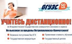Высшее образование дистанционно во ВГУЭС