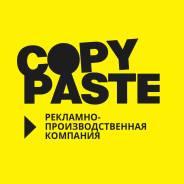 Специалист по изготовлению наружной рекламы. ИП Трифонова Е.С., РПК Copy Paste. Улица Липовая 7а/2