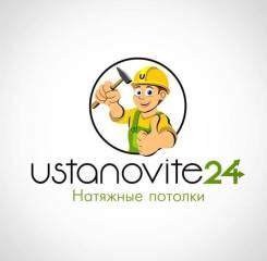 Натяжные потолки = 350 рублей кв. м(материал+работа)без посредников.