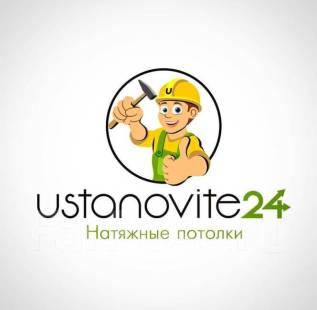 Натяжные потолки = 400 рублей кв. м(материал+работа)без посредников.