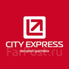Менеджер по работе с клиентами. City Express (ООО Сити Рапид). Улица Набережная 9а