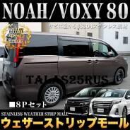 Молдинг стекла. Toyota Noah, ZRR80, ZRR80G, ZRR80W, ZRR85, ZRR85G, ZRR85W, ZWR80, ZWR80G, ZWR80W Toyota Voxy, ZRR80, ZRR80G, ZRR80W, ZRR85, ZRR85G, ZR...