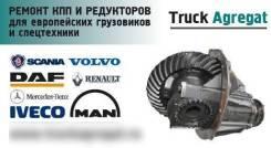 Ремонт КПП и редукторов MAN, DAF, Scania, Mercedes, Renault