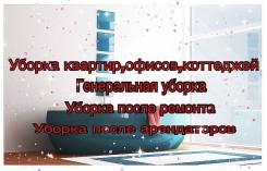 Уборка квартир: генеральная, после ремонта, после арендаторов