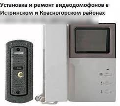 Домофоны Истра - установка, ремонт