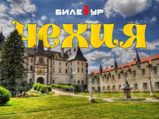 Чехия. Прага. Экскурсионный тур. Волшебное путешествие в Чехию