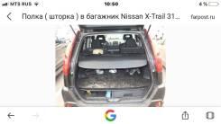 Полки багажные. Nissan X-Trail, DNT31, NT31, T31, T31R, TNT31