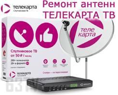 Установка и ремонт Спутниковых антенн и цифрового Телевидения