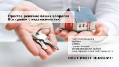Куплю квартиру. От агентства недвижимости (посредник)