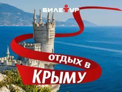 Симферополь. Экскурсионный тур. Весь Крым за 5 дней!