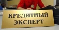 """Менеджер по кредитованию. ООО""""Тригон- ДВ """""""