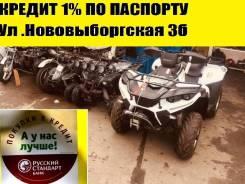 Квадроциклы от 49сс до 550сс можно в Кредит 1% , ул Нововыборгская 3б